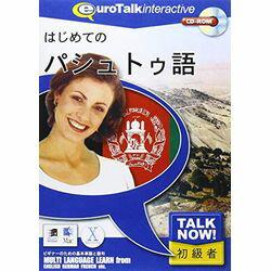 インフィニシス TalkNow!はじめてのパシュトゥ語(対応OS:WIN&MAC)(3327) 取り寄せ商品