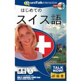 インフィニシス TalkNow!はじめてのスイス語(対応OS:WIN&MAC)(3313) 取り寄せ商品