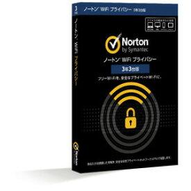 シマンテック ノートン WiFi プライバシー 3年3台版(対応OS:その他)(21370752) 取り寄せ商品