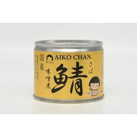 伊藤食品 美味しい鯖 味噌煮 缶詰 190g【48缶セット】(17081460*48) 目安在庫=△