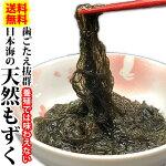 青森の味!【産直_冷凍】歯ごたえ抜群!日本海の天然海藻モズク_130g×5