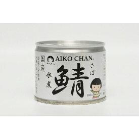 伊藤食品 美味しい鯖 水煮 缶詰 190g【24缶セット】(17081459*24) 取り寄せ商品