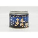 伊藤食品 美味しい鯖 水煮 食塩不使用 缶詰 190g【48缶セット】(6901912*48) 目安在庫=△