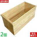 【2個】新品 りんご木箱 取手付 2個セット(松材 粗仕上) アンティーク風な収納に(applebox2)【通常5営業日程度発送…