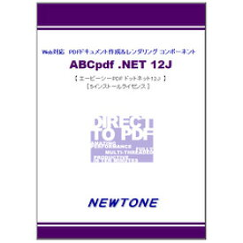 ニュートン ABCpdf .NET 12J 5インストールライセンスパック(対応OS:その他)(AP125D) 取り寄せ商品