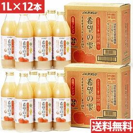 アオレン 青森の味!りんごジュース希望の雫 品種ブレンド 瓶1000ml×12本(9990000003044) 目安在庫=○