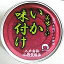伊藤食品 美味しい イカ味付け 135g 【24缶セット】(9990000004164) 目安在庫=○