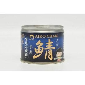 伊藤食品 美味しい鯖 水煮 食塩不使用 缶詰 190g【24缶セット】(6901912*24) 目安在庫=△