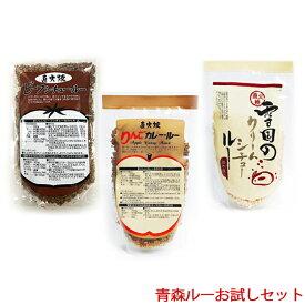 【送料無料】岩木屋 青森の味!ルー3種類(りんごカレー・ビーフシチュー・雪国のクリームシチュー)(9990000007974) 特産品