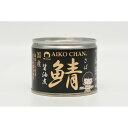 伊藤食品 美味しい鯖 醤油煮 缶詰 190g【24缶セット】(oss24set) 目安在庫=○