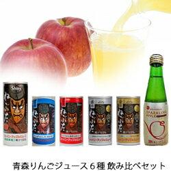シャイニー 青森の味!青森りんごジュース6種 飲み比べセット(シャイニー) 目安在庫=○【YOUNG zone】