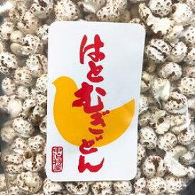 中里はとむぎ工房 青森の味!国産はとむぎ(中里在来) はとむぎどん 70g×5個セット(hatomugi-don*5) 特産品