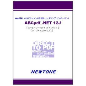 ニュートン ABCpdf .NET 12J 3インストールライセンスパック(対応OS:その他)(AP123D) 取り寄せ商品