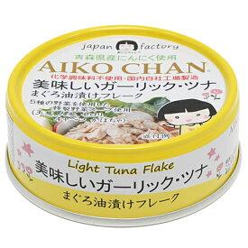 伊藤食品 美味しいガーリック・ツナ 缶詰 70g 24缶(6700200*24) 取り寄せ商品