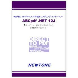 ニュートン ABCpdf .NET 12J 再配布ライセンスパック(対応OS:その他)(AP12RD) 取り寄せ商品