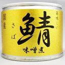 伊藤食品 美味しい鯖 味噌煮 缶詰 190g【12缶セット】(17081460*12) 目安在庫=○