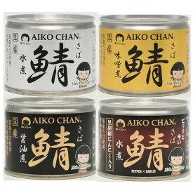 伊藤食品 美味しい鯖 190g 4種×6缶(水煮 味噌煮 醤油煮 黒胡椒にんにく)(9990000007219) 取り寄せ商品