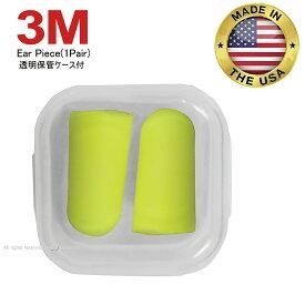 【送料無料】 遮音性14%UP ! 便利な保管ケース付! 3M(スリーエム) 【イヤピース・遮音性耳栓】 E-A-Rsoft Yellow Neons Made in U.S.A (型番1250) [1ペア] [トラベル 旅行 イヤピース スリーエム グッズ 快適 睡眠 飛行機 高性能 ライブ用 水泳用 子供用]