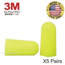 【送料無料】 遮音性14%UP ! お得な5ペアセット! 3M(スリーエム) 【イヤピース・遮音性耳栓】 E-A-Rsoft Yellow Neons Made in U.S.A (型番1250) [5ペア] [トラベル 旅行 イヤピース スリーエム グッズ 快適 睡眠 飛行機 高性能 ライブ用 水泳用 子供用]