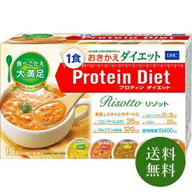 【送料無料】DHC プロティンダイエットリゾット(15袋入) プロテイン ダイエット スープ 女性 置き換え 腹持ち 満腹