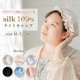 ナイトキャップ シルク100% ロングヘア シルク かわいい シルクキャップ レディース 大きいサイズ 睡眠 就寝用 帽子 女性 シルク製 保湿 ヘアケア