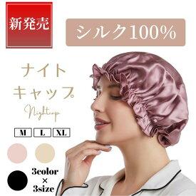 シルク 大きいサイズ ナイトキャップ シルク100% ロングヘア かわいい シルクキャップ レディース 睡眠 就寝用 帽子 女性 シルク製 保湿 ヘアケア