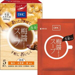 生姜入り梅醤スープ