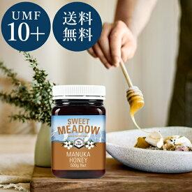 マヌカハニー UMF 10+ MGO 263+ 大容量 500gはちみつ協会認定 Sweet Meadow[まとめ買い割引:楽天クーポン]非加熱 生はちみつ 無添加 ニュージーランド直輸入