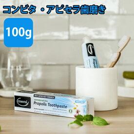 コンビタ ・アピセラ歯磨き 100g【あす楽】[楽天クーポン:まとめ買い割引実施中]プロポリス入り 歯磨き粉 ニュージーランド 天然由来成分