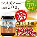 【4日間限定32%OFF】大容量 500g マヌカハニー[2個で送料無料] 《3456円以上で送料無料》【お一人様2個まで】Sweet Meadow