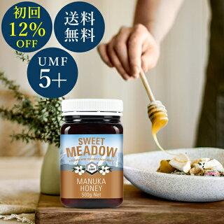 SweetMeadowマヌカハニーUMF5+初回限定割引