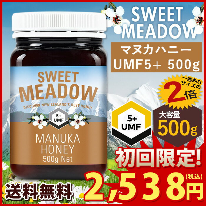 【送料無料】【初回限定お試し価格】 マヌカハニー UMF 5+ 500g 大容量【MGO(MG) 83-262mg相当】UMF蜂蜜協会認定【3日連続・楽天総合1位】Sweet Meadow無添加 非加熱 生はちみつ お試し【1世帯1個のみ注文できます】