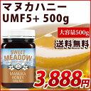 【送料無料】蜂蜜協会認定 マヌカハニー UMF 5+ 大容量 500g 【MGO(MG) 83-262mg相当】【3日連続・楽天総合1位】【UMF…