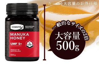 UMF5+マヌカハニー500g3個セット