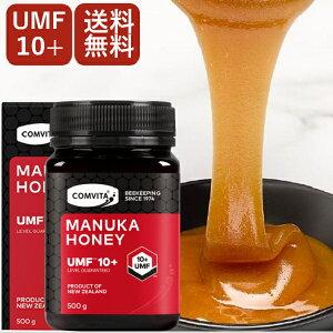 マヌカハニー UMF 10+ MGO 263+ 大容量 500g コンビタはちみつ協会認定[まとめ買い割引:楽天クーポン]非加熱 生はちみつ 無添加 ニュージーランド直輸入