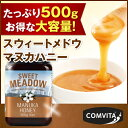 Sweetmeadow 500g