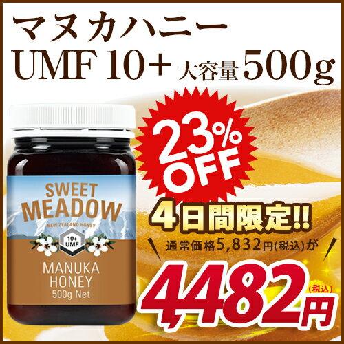 送料無料 蜂蜜協会認定 UMF 10+ 大容量 500g マヌカハニー Sweet Meadow【注文後でも大丈夫:期間中スマホからエントリーでポイント10倍】 [非加熱 無添加 ニュージーランド はちみつ 直輸入]