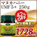 蜂蜜協会認定 UMF 5+ マヌカハニー 250g【2個で送料無料】 【おひとり様3個まで】【注文後でも大丈夫:期間中スマホか…