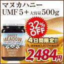 蜂蜜協会認定 マヌカハニー UMF 5+ 大容量 500g 【2個で送料無料】【3日連続・楽天総合1位】【UMF マヌカハニー 最安…