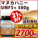 [31%OFF] マヌカハニー 大容量 500g [2個で送料無料]蜂蜜協会認定 UMF 5+【MGO (MG)83-262mg相当】【3日連続・楽天総…