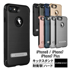 2e5f67f08e iPhone8 ケース iPhone7 ケース iPhone7 Plus ケース 耐衝撃 米軍 MIL 規格 衝撃 吸収 薄型 スリム ハード カバー  スタンド 付 アイフォン8 アイフォン7 アイフォン7 ...