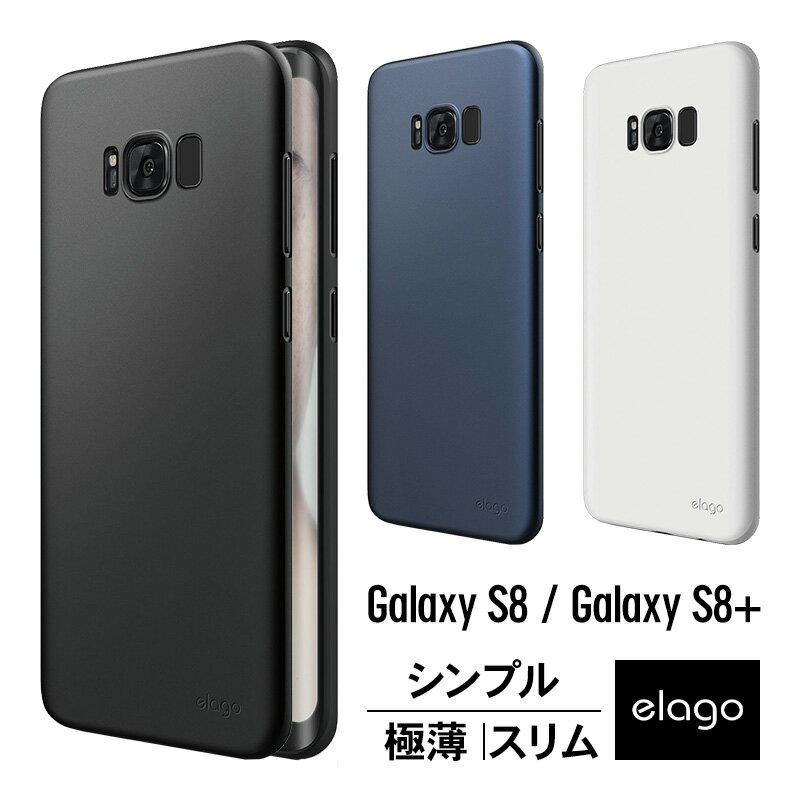 Galaxy S8 ケース Galaxy S8+ ケース 薄型 0.3mm 極薄 シンプル スリム ハード カバー 超薄 軽量 薄い ポリプロピレン ケース 本体 そのままのサイズ スマホケース ギャラクシーS8 SC-02J SCV36 ギャラクシーS8+ SC-03J SCV35 Galaxy S8 Plus 対応 elago エラゴ INNER CORE
