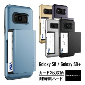 Galaxy S8 ケース Galaxy S8+ ケース カード 収納 耐衝撃 米軍 MIL 規格 背面 カードケース 2枚 衝撃 吸収 ハイブリッド スリム カバー ギャラクシーS8 SC-02J SCV36 ギャラクシーS8+ SC-03J SCV35 スライド式 カードホルダー ワイヤレス 充電 対応 VRS Design Damda Glide