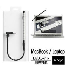 USB LED ライト 各種 MacBook ノートPC 対応 USB LED ライト 角度調整 機能 調光 機能 MacBook Pro 2016 MacBook Pro 13 MacBook Pro 15 MacBook Air 11 MacBook Air 13 MacBook 12 対応 elago エラゴ USB LED LIGHT