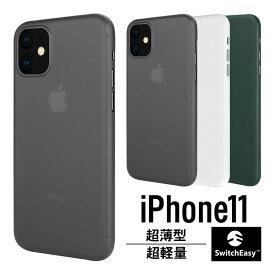 iPhone 11 ケース 薄型 0.35mm 超薄型 シンプル デザイン 極薄 フロスト クリア カバー 指紋 防止 超軽量 スリム スマホケース うす型 軽量 薄い 軽い スマホカバー 携帯ケース スマートフォンケース [ Apple iPhone11 アイホン11 アイフォン11 ] SwitchEasy 0.35