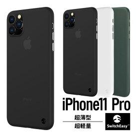 iPhone 11 Pro ケース 薄型 0.35mm 超薄型 シンプル デザイン 極薄 フロスト クリア カバー 指紋 防止 超軽量 スリム スマホケース うす型 軽量 薄い 軽い スマホカバー スマートフォンケース [ Apple iPhone11Pro iPhone11 Pro アイフォン11プロ ] SwitchEasy 0.35