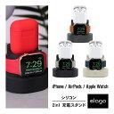Apple Watch / AirPods 充電 スタンド 2in1 シリコン 充電ドック アクセサリー 純正ケーブル のみ対応 卓上 充電台 [ …