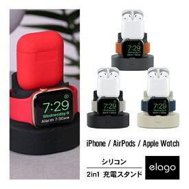 Apple Watch / AirPods 充電 スタンド 2in1 シリコン アクセサリ 純正ケーブル のみ対応 [ AppleWatch SE Series6 Series5 Series4 40mm / 44mm & Series3 Series2 series1 38mm / 42mm & AirPods アイフォン アップルウォッチ エアーポッズ 対応 ] elago MINI CHARGING HUB