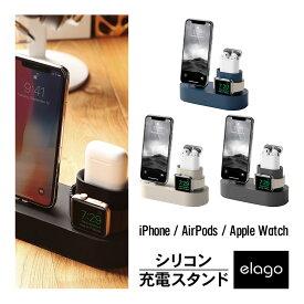 Apple Watch / AirPods / iPhone 充電 スタンド 3 in 1 シリコン 純正ケーブル のみ 対応 [ AppleWatch SE Series6 Series5 Series4 40mm / 44mm & Series3 Series2 series1 38mm / 42mm & AirPods アイフォン アップルウォッチ エアーポッズ 各種 対応 ] elago CHARGING HUB
