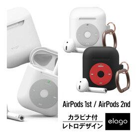AirPods ケース カラビナ 付 耐衝撃 シリコン カバー レトロデザイン 傷防止 保護 アクセサリー Qi ワイヤレス 充電対応 [ Apple AirPods1 第1世代 MMEF2J/A & AirPods2 第2世代 MRXJ2J/A MV7N2J/A MR8U2J/A Wireless Charging Case エアーポッズ 対応 ] elago AW6 HANG CASE